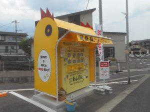 樽味店自動販売機