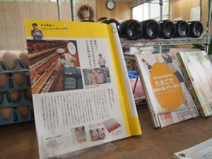 店内のようす。当農場のことを取り上げてくださった雑誌もあります。